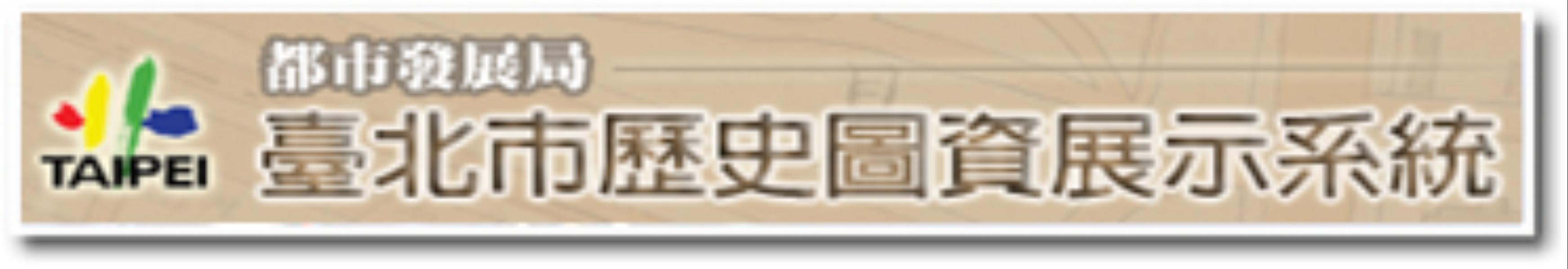 臺北市歷史圖資展示系統